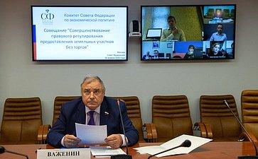 Совещание вформате видеоконференции натему «Совершенствование правового регулирования предоставления земельных участков без торгов»