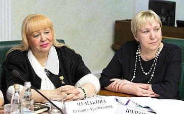 Т. Чумакова иЛ. Подгорная