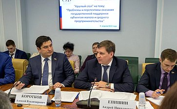 Алексей Коротков иАндрей Епишин