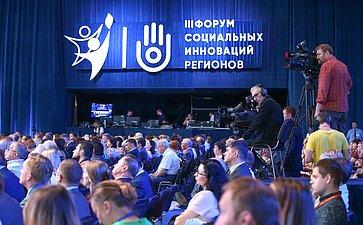 Пленарное заседание Третьего Форума социальных инноваций регионов «Роль национальных проектов впрорывном развитии социальной сферы регионов»