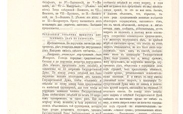 Материалы изстенографического отчета 37-го заседания Государственной Думы. 3июля 1906года