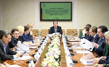 Совещание поподготовке «правительственного часа» 454-го заседания Совета Федерации