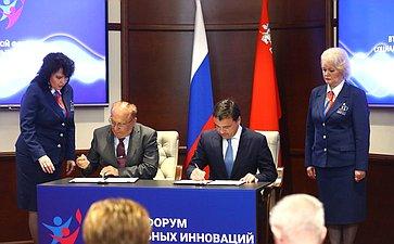 Подписание соглашений между субъектами РФ иинвесторами