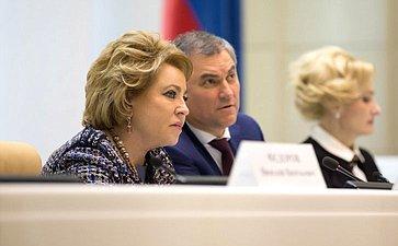 В. Матвиенко иВ. Володин назаседании Совета законодателей