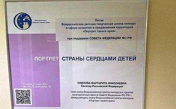 Открытие вСовете Федерации выставки школы-конкурса «Портрет твоего края»