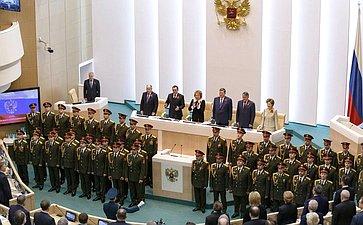 392-е заседание Совета Федерации