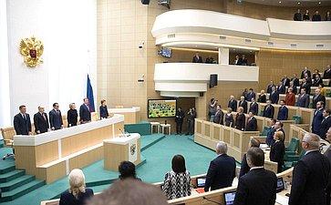 Сенаторы слушают гимн России перед 426-м заседанием Совета Федерации