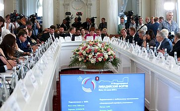 Пленарное заседание IV Международного Ливадийского форума
