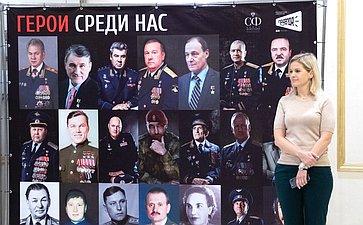 Открытие фотовыставки «Герои среди нас»