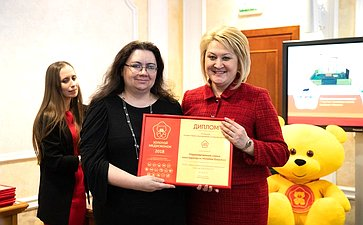 Церемония награждения лауреатов IX Национальной премии всфере товаров иуслуг для детей «Золотой медвежонок»