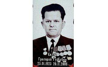 Скляр Григорий Гурьевич, сержант, дошёл доБерлина. Награждён орденами имедалями. Дед помощника Г. Кареловой М. Горло