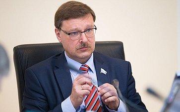 К. Косачев провел заседание Комитета СФ помеждународным делам