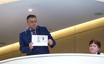 432-е заседание Совета Федерации