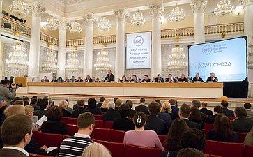 XXVI съезд Ассоциации российских банков