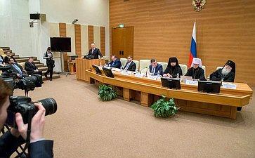 Заседания «круглого стола» врамках V Рождественских парламентских встреч
