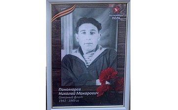 Пономарев Николай Макарович. Служил наСеверном флоте с1943 по1949гг. Отец сенатора Михаила Пономарева