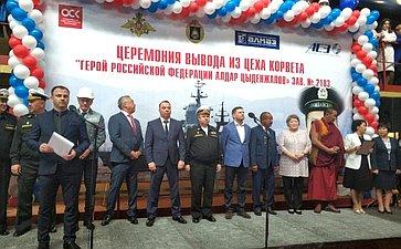 Баир Жамсуев принял участие вторжественной церемонии вывода изцеха корвета «Герой Российской Федерации Алдар Цыденжапов»