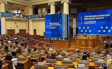 Пленарное заседание Третьего Евразийского женского форума «Женщины: глобальная миссия вновой реальности»