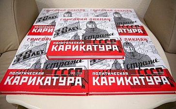 ВСовете Федерации открылась выставка политических карикатур художника-графика Г.Ликмана