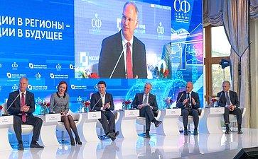 Члены Совета Федерации приняли участие вработе форума «Инвестиции врегионы– инвестиции вбудущее»
