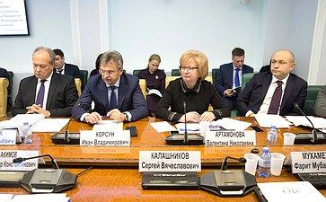 «Круглый стол» натему «Состояние ипути повышения сбалансированности бюджетов субъектов РФ иместных бюджетов»
