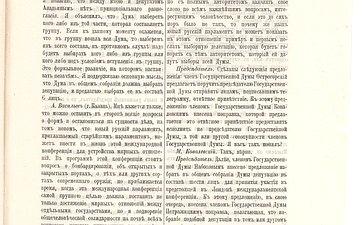 Стенографический отчет 36 заседания Государственной Думы. 30июня 1906года