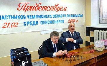 В. Рязанский принял участие воткрытии Чемпионата области пошахматам среди ветеранов