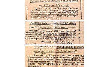 Благодарности Абдряшита Абдуллина заосвобождение Крыма иСевастополя