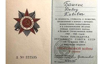 Наградное удостоверение Давыда Башкина. Отца сенатора А.Башкина