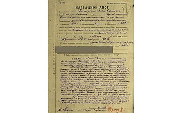 Наградной лист Павла Нестеренко