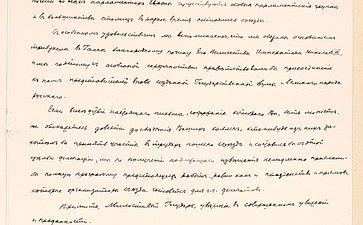 Послание Председателю Государственной Думы С.А.Муромцеву отпочетного секретаря британской межпарламентской группы, отца-сооснователя МПС У. Кремера ипредседателя британской группы лорда Вердейла. 3июня (21мая) 1906года