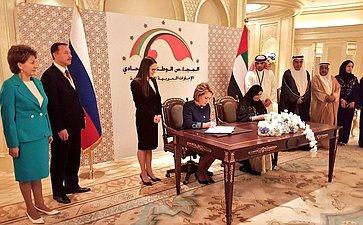 Подписание документа осотрудничестве сОАЭ
