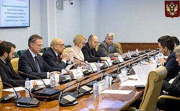 Заседание Организационного комитета Всероссийского конкурса «Надежный партнер– Экология»