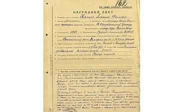 Наградной лист Анатолия Федоровича Хомцова