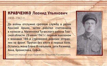 Кравченко Леонид Ульянович— дед сенатора Владимира Кравченко