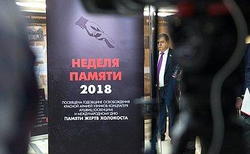 Открытие выставки «Холокост: уничтожение, освобождение, спасение» вСовете Федерации