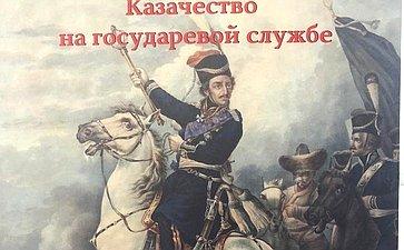 Екатерина Алтабаева посетила выставку «Казачество нагосударевой службе»