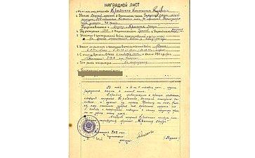 Наградной лист Константина Ульяновича Кравченко