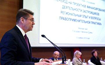 Андрей Шевченко выступил сдокладом напарламентских слушаниях потеме «Переход напроектное финансирование деятельности застройщиков: региональный опыт ивопросы правоприменительной практики»