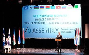 Константин Косачев иСергей Фабричный приняли участие воткрытии Международной Ассамблеи молодых изобретателей стран ЕАЭС