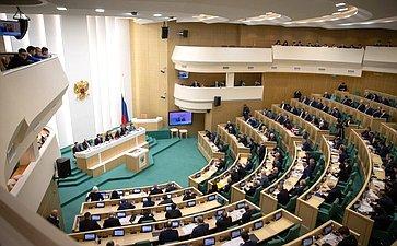 455-е заседание Совета Федерации