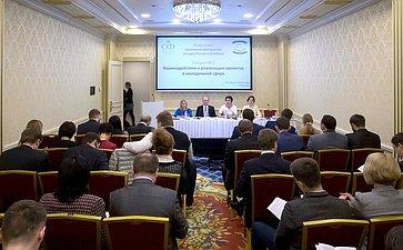 Заседание секции №3 «Взаимодействие иреализация проектов вмолодежной сфере»