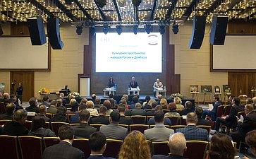 Конференция «Культурное пространство народов России иДонбасса»