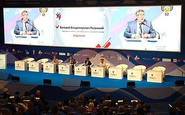 Заседание надискуссионной площадке «Роль социальных инноваций вповышении качества социальных услуг иразвитии человеческого капитала»