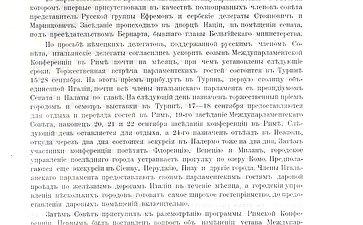 Документы поистории участия российской делегации вработе МПС