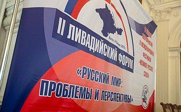II Ливадийский форум «Русский мир: проблемы иперспективы»