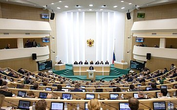 469-е заседание Совета Федерации