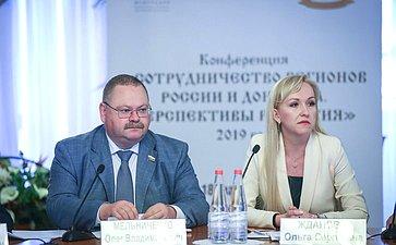 Заседание секции «Взаимодействие научного сообщества иинститутов гражданского общества как значимый фактор вукреплении межрегиональных связей России иДонбасса»