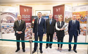 Открытие выставки «Малые города России» вСовете Федерации