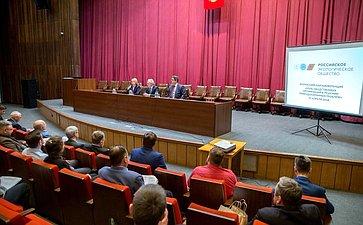 Всероссийская конференция «Роль общественных организаций врешении природоохранных проблем»